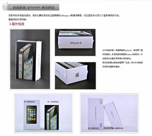 iPhone 4 Product Site Knockoff
