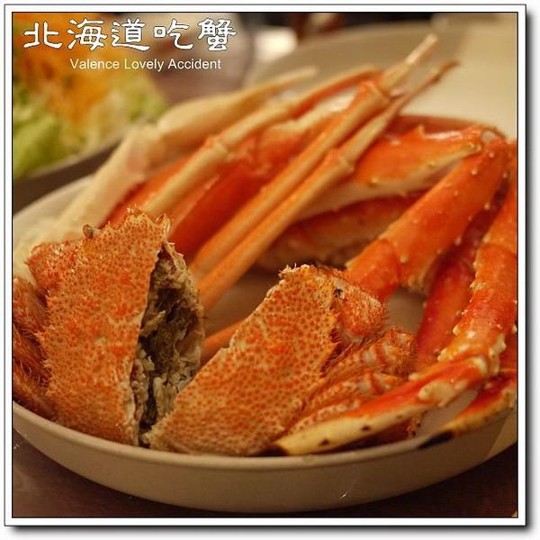 北海道吃蟹02