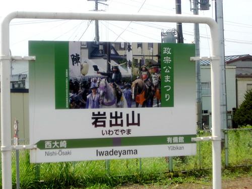 岩出山駅/Iwadeyama Station