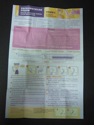凱娜衛生棉條說明書
