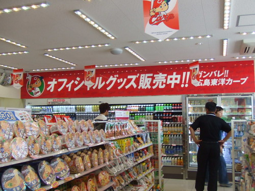赤ローソン 広島 マツダスタジアム 画像2