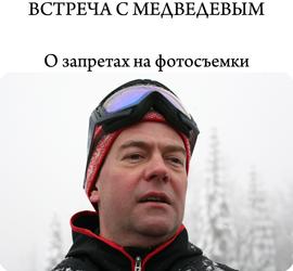 Встреча с Медведевым 2