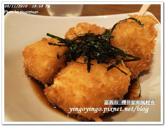 櫻井家和風輕食屋990811_R0014190