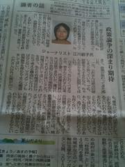 江川紹子 画像3