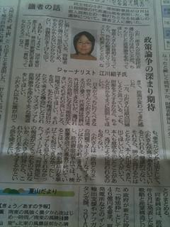 江川紹子 画像4