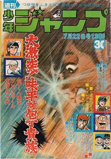 Weekly Shonen Jump_1974-30