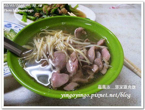20110203初一_郭家雞肉飯R0017709