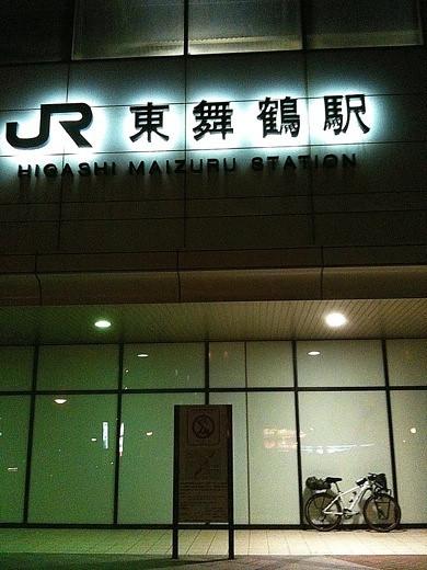 東舞鶴駅出発