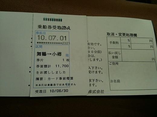新日本海フェリー乗船券