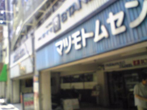 松本無線 広島店