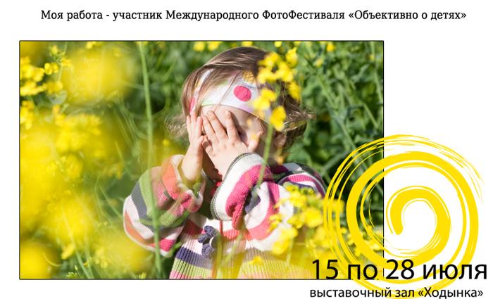 Выставка Объективно о детях