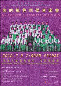 我的搖凳同學音樂會