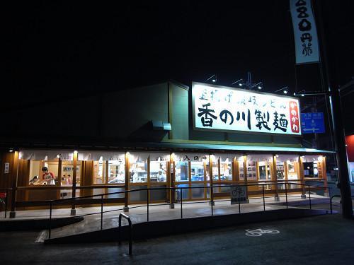 香の川製麺@奈良五位堂店-01