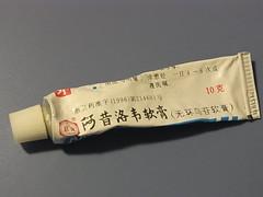 中国の軟膏