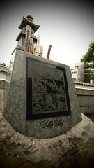 Tokyo 2010 - 巣鴨 - 手塚治虫のお墓 (6)