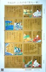 ふみの日にちなむ郵便切手80円