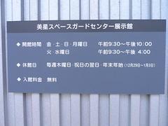 美星スペースガードセンター展示館 #3
