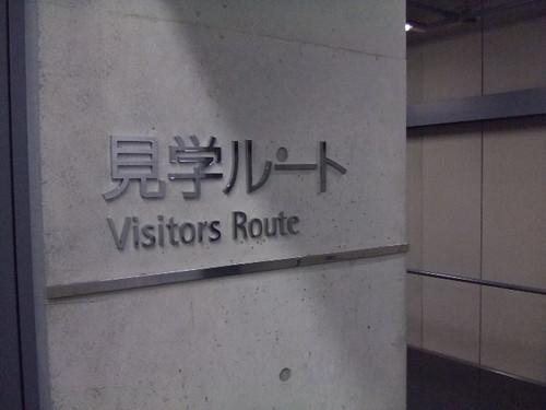 広島市 中工場 見学 画像 35