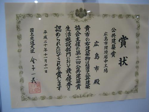 広島市 中工場 見学 画像 10