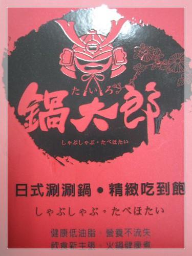 100807-鍋太郎.