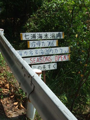 波輝カフェ 七浦 海水浴場の画像 32