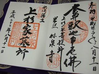 【米沢】林泉寺及上杉家廟御朱印