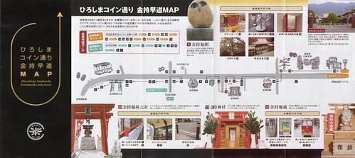 広島 コイン通り 金持早道MAP