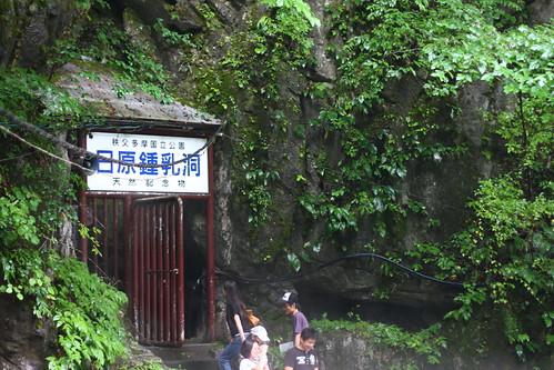 20100815(日原鍾乳洞)