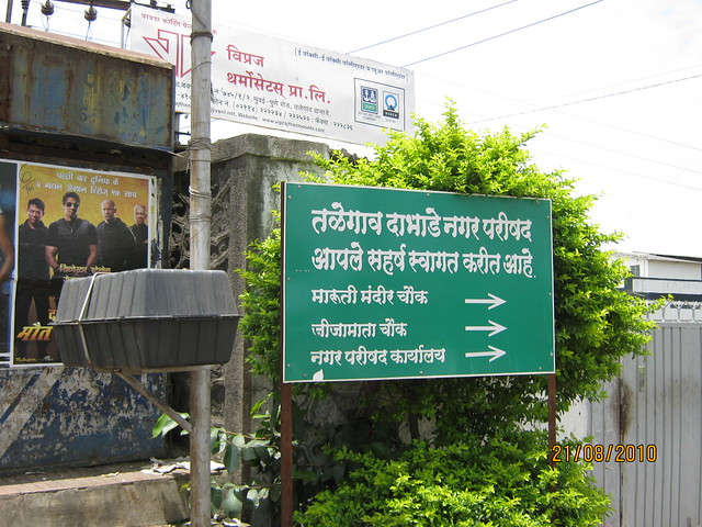 "Welcome to Talegaon! ""Limb Phata"" on Old Mumbai Pune Highway (NH4)"