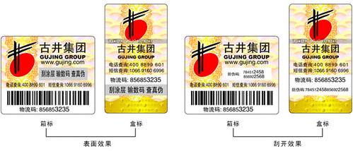 石家庄市海略科技提供条形码标签