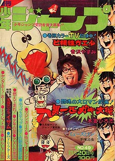 Weekly Shonen Jump_1972-49