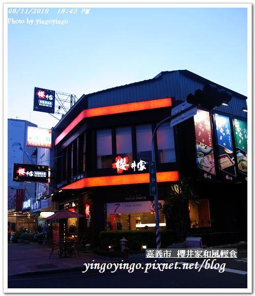 櫻井家和風輕食屋990811_R0014175