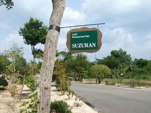 三次 カフェレストラン suzuran(スズラン) 画像 18
