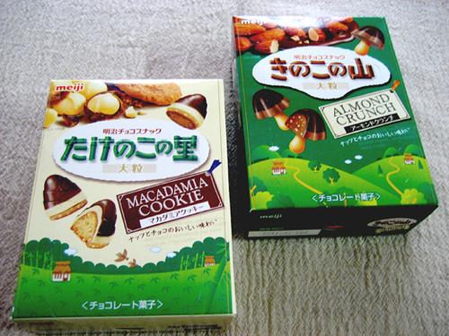 large Kinokonoyama & Takenokonosato Chocolate from Meiji