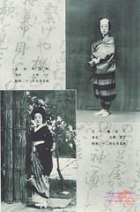 1950's Kyoto magazine. (kofuji) Tags: kyoto maiko geiko geisha miyako odori
