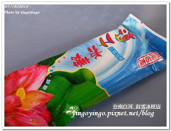鈺雪冰枝店990718_R0013509