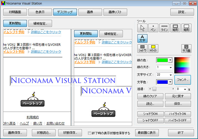 NiconamaVisualStation01