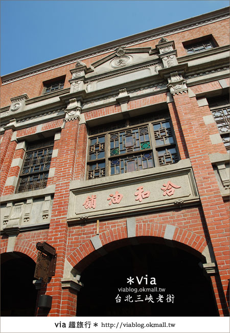 【台北景點】走入台北古味老鎮~三峽老街之旅7