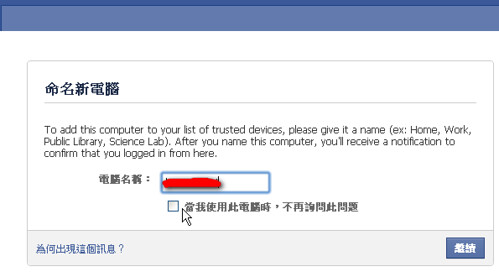 facebooksecurity-04