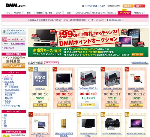 DMM.com ポイントオークション