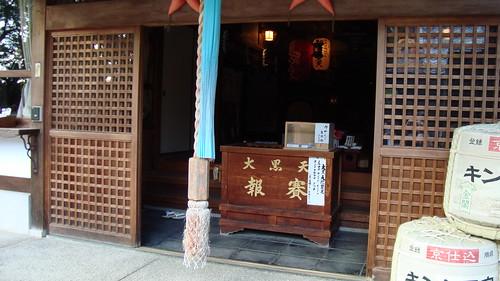 2010/09 松ヶ崎大黒天 #04
