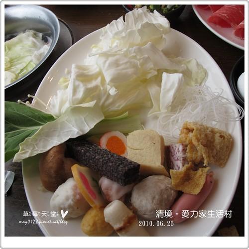 清境愛力家生活村86-2010.06.25