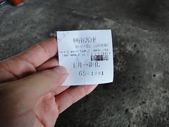 玉井(ゆいちん)→新化(しんほぁ)行きバス切符