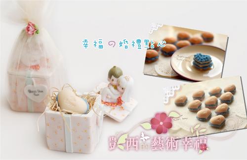點心小皂02