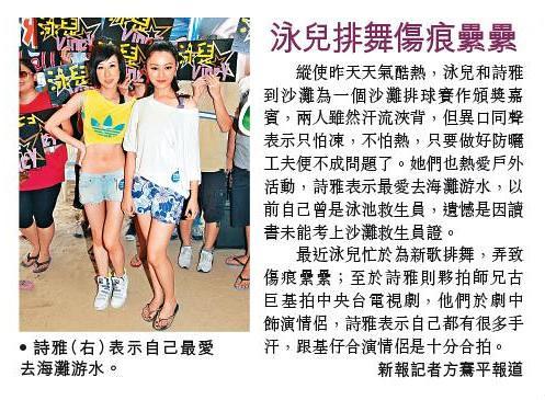 HKDailyNews_C03_Sep20, 2010