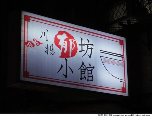 100625郁坊小館@台北萬華001.JPG
