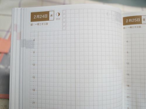 2011 ほぼ日手帳
