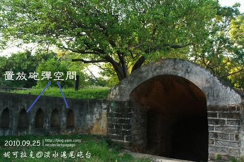 淡水滬尾砲台20100925-049