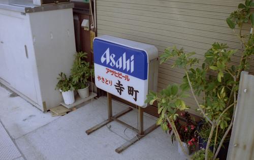Pub Teramachi