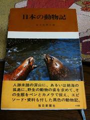 日本の動物記